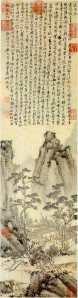 Nuit de veille / Shen Zhou, 1492 (National Palace Museum, Taipeh)